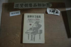钢琴学习指南——答钢琴学习388问