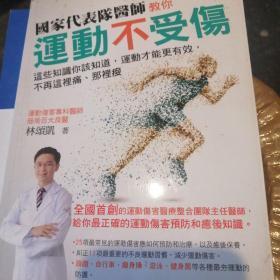 国家代表队医师教你运动不受伤(签名书)