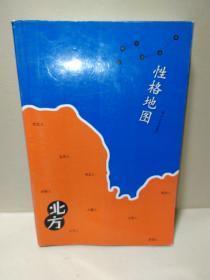 性格地图—— 北方。