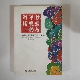 甘露与净瓶的对话:圣严法师开示 吴若权修行笔记