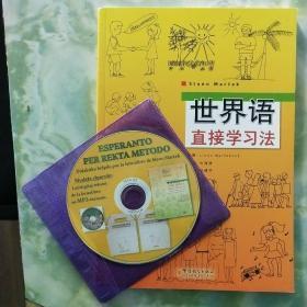 世界语直接学习法