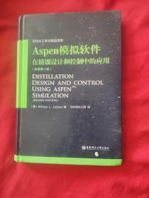 Aspen模拟软件在精馏设计和控制中的应用 (原著第二版)
