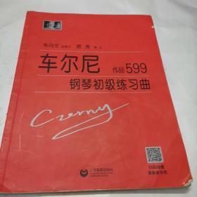 车尔尼钢琴初级练习曲作品599