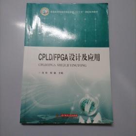 GPLD/FPGA设计及应用