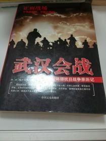 武汉会战【9层】