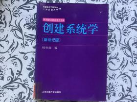 创建系统学:钱学森系统科学思想文库(钱学森 著)