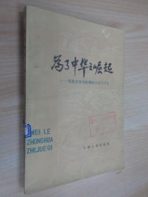 为了中华之崛起——周恩来青年时期的生活与斗争