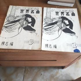 古典吉他世界名曲 第2、3册 【2本和售】