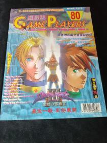 游戏志1998年80
