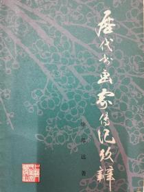 历代书画家传记考辩。徐邦达。签名本