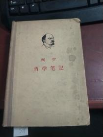 列宁 哲学笔记 S99