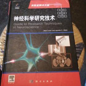 神经科学研究技术