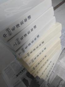 毛泽东年谱(1949-1976)