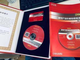 2020新版机电产品价格信息查询系统 机械工业信息研究院 机电产品报价手册 19年机电产品报价手册 软件版9F06h