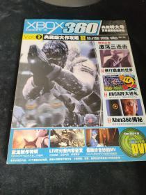 360玩家专门志VOL.2