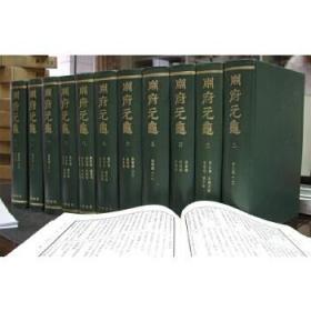 正版现货 册府元龟(全12册·精装·繁体竖排)