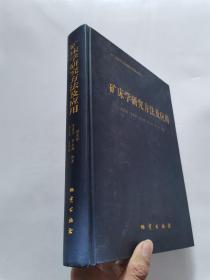 """矿床学研究方法及应用 """"十三五""""国家重点出版物出版规划项目"""