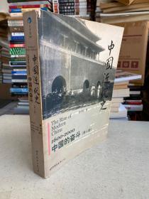 中国近代史:1600-2000,中国的奋斗(第6版)