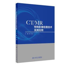 CT/MR特殊影像检查技术及其应用