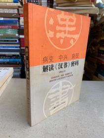 病變 中興 衰毀:解讀《漢書》密碼