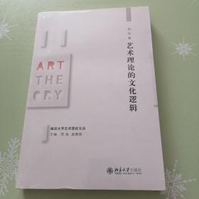艺术理论的文化逻辑