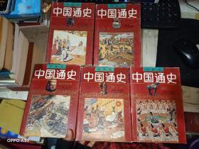 32开连环画《中国通史》1-6(绘画本)  精装本