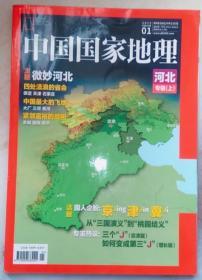 中国国家地理 2015年1月总第651期 河北专辑(上)