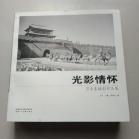 光影情怀(卫王象摄影作品集)
