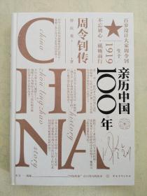 《亲历中国100年 周令钊传》作者是曾庆龙,周令钊老先生签名