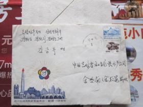 朝鲜实寄封   20