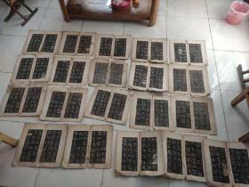 清代唐碑柳公权玄秘塔,存四十面,大开本36/19.5厘米品相如图