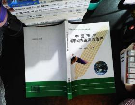 中国玉米遥感动态监测与估产