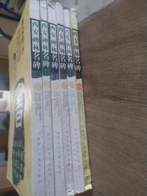 西安碑林名碑.——全套123456册共六本
