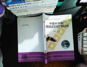 中国农作物遥感动态监测与估产集成系统