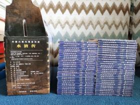 中国古典名著连环画:水浒传(全60册)(缺第3册,盒内59册)