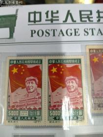 中华人民共和国开国纪念邮票(纪4)