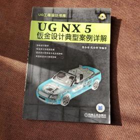 UG NX 5钣金设计典型案例详解