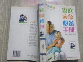 家庭应急必备手册