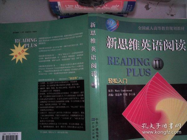 新思维英语阅读