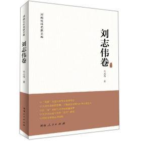 河南社科名家文库 刘志伟卷
