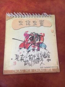 2003年挂历(虫话虫画)
