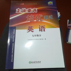 走进重高培优测试:英语(九年级全一册  使用北师大版教材的师生适用)