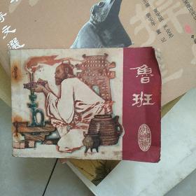 鲁班(江苏版中国古代科学家连环画精品,最大缺本)