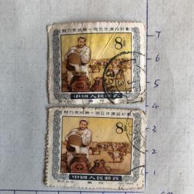 特13努力完成第一个五年建设计划(18-10)2张打包 信销票 邮票