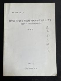 韩国学者李南珪签赠本