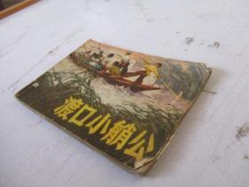 连环画:渡口小艄公