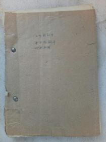 《第一机械工业部大型铸钢件、水压机锻件、印刷机械出厂价格》1974年10月 内附文件等六份