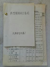《天津重型机器厂典型铸钢件示意图及尺寸》