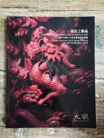 东方大观2019春季艺术品拍卖会 瓷玉工艺品