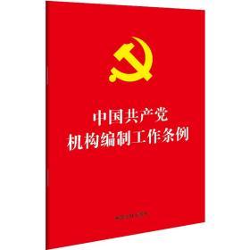 中国共产党机构编制工作条例(32开红皮烫金)